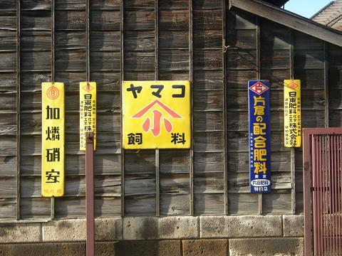 栃木市 (2).JPG