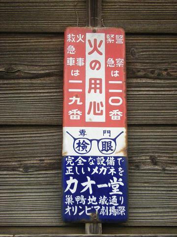 豊島区(8).JPG