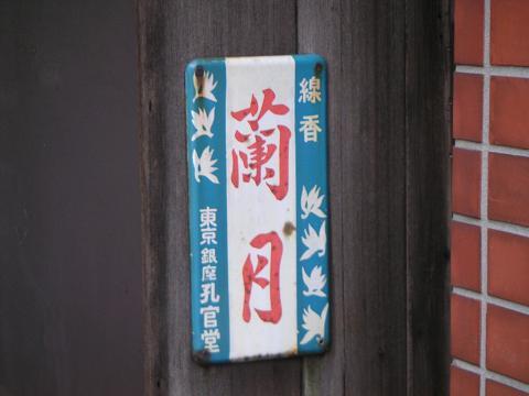 豊島区 (4).JPG